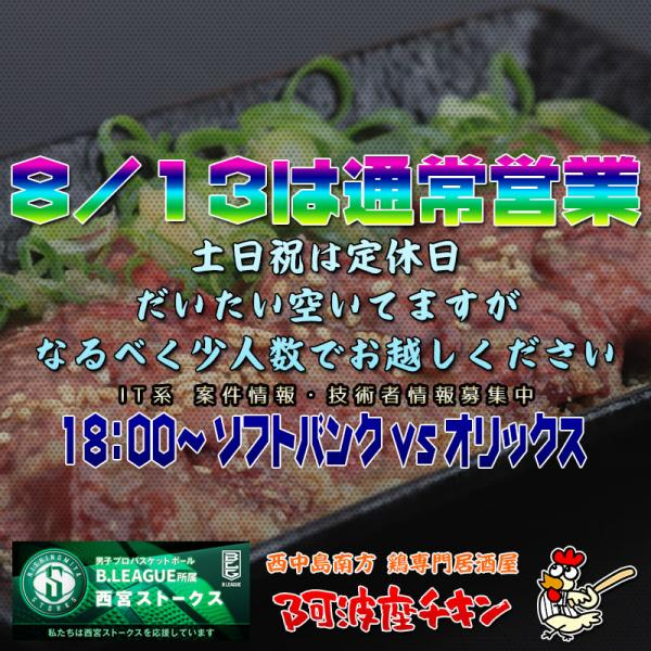 西中島南方の焼鳥居酒屋 阿波座チキンは8/13 17:30頃より通常営業いたします。