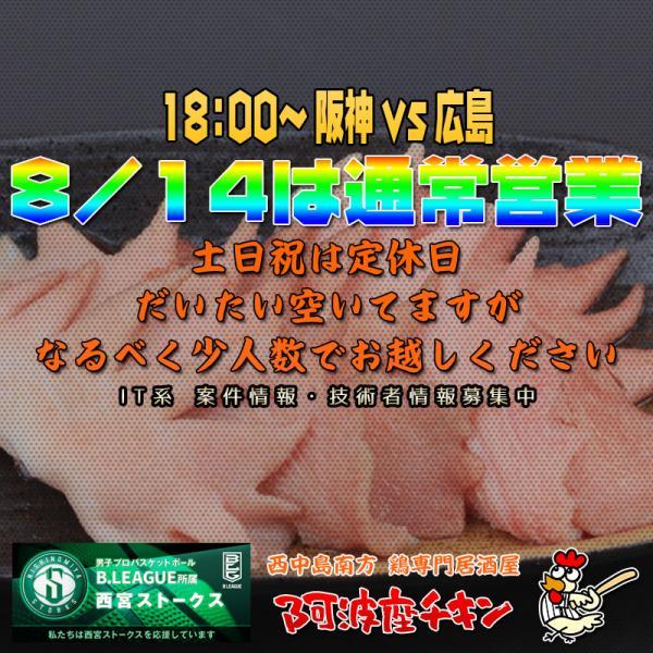 西中島南方の焼鳥居酒屋 阿波座チキンは8/14 17:30頃より通常営業いたします。