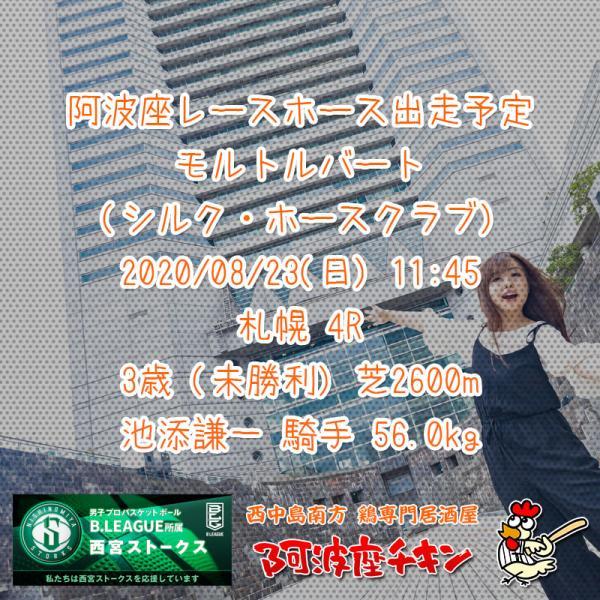 2020年08月23日 阿波座レースホース出走予定(モルトルバート)