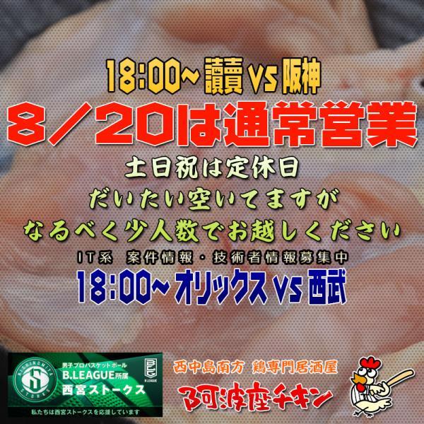 西中島南方の焼鳥居酒屋 阿波座チキンは8/20 17:30頃より通常営業いたします。