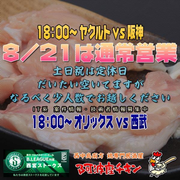 西中島南方の焼鳥居酒屋 阿波座チキンは8/21 17:30頃より通常営業いたします。