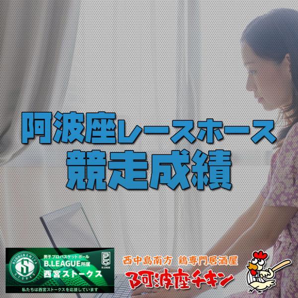 2020/08/22 JRA(日本中央競馬会) 競走成績(ビーマイオーシャン)