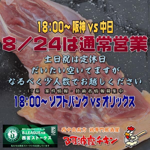 西中島南方の焼鳥居酒屋 阿波座チキンは8/25 17:30頃より通常営業いたします。