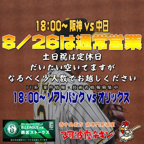 西中島南方の焼鳥居酒屋 阿波座チキンは8/26 17:30頃より通常営業いたします。