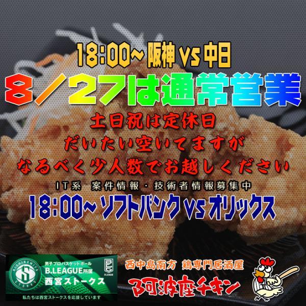 西中島南方の焼鳥居酒屋 阿波座チキンは8/27 17:30頃より通常営業いたします。