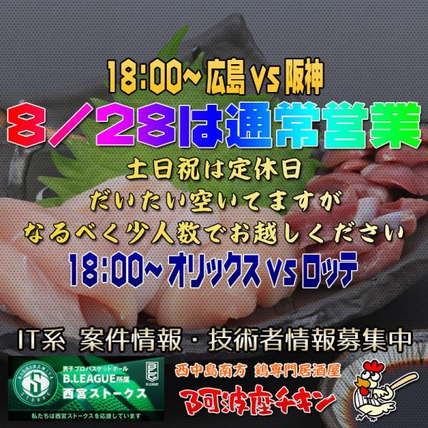 西中島南方の焼鳥居酒屋 阿波座チキンは8/28 17:30頃より通常営業いたします。