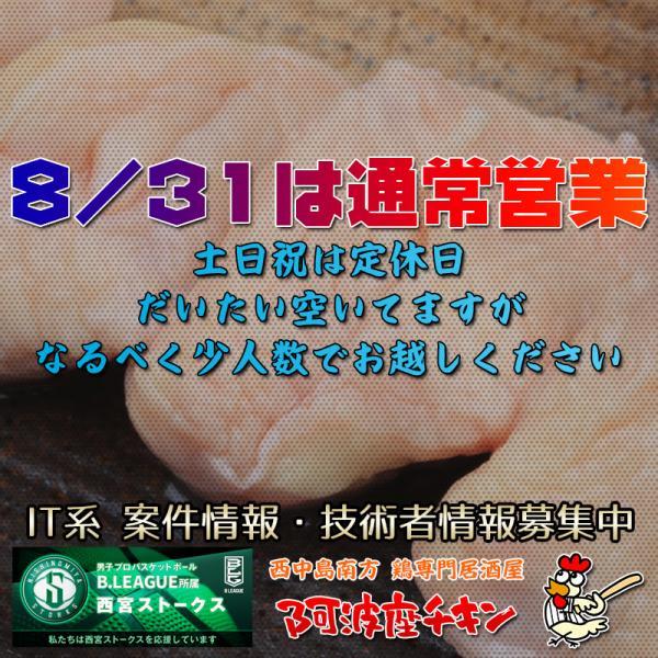 西中島南方の焼鳥居酒屋 阿波座チキンは8/31 17:30頃より通常営業いたします。