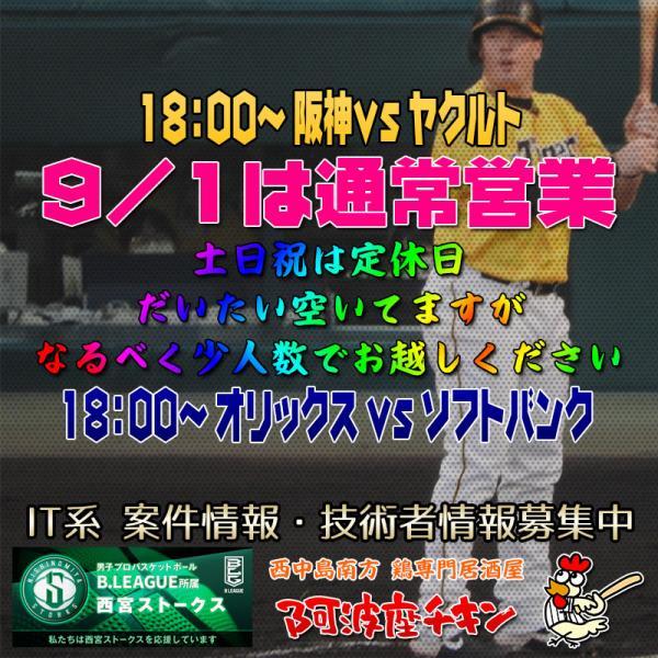 西中島南方の焼鳥居酒屋 阿波座チキンは9/1 17:30頃より通常営業いたします。