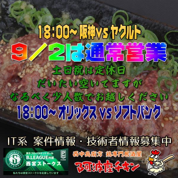 西中島南方の焼鳥居酒屋 阿波座チキンは9/2 17:30頃より通常営業いたします。