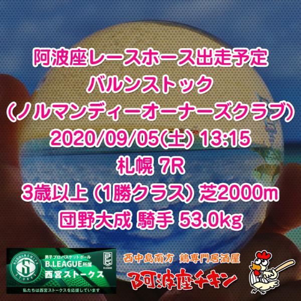 2020年09月05日 阿波座レースホース出走予定(バルンストック)