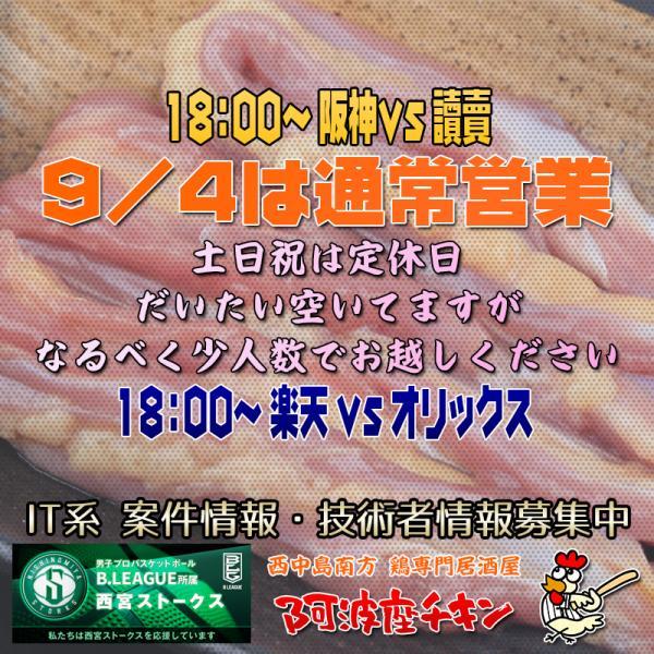 西中島南方の焼鳥居酒屋 阿波座チキンは9/4 17:30頃より通常営業いたします。