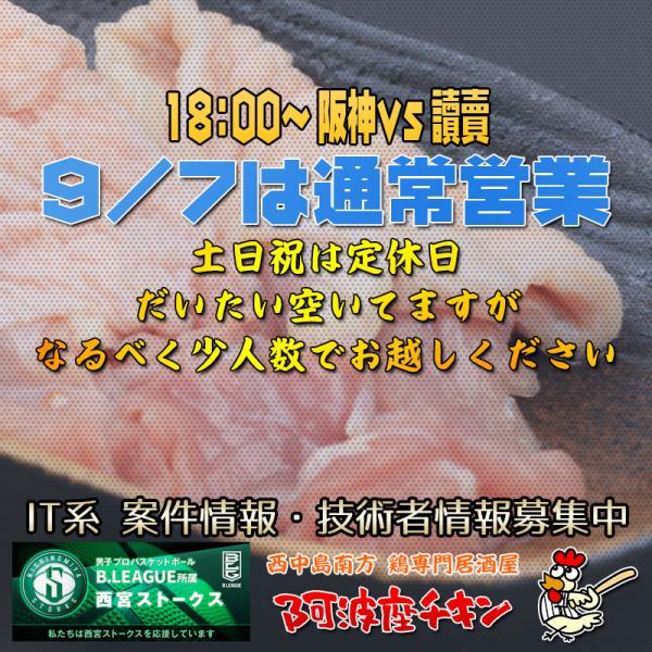 西中島南方の焼鳥居酒屋 阿波座チキンは9/7 17:30頃より通常営業いたします。