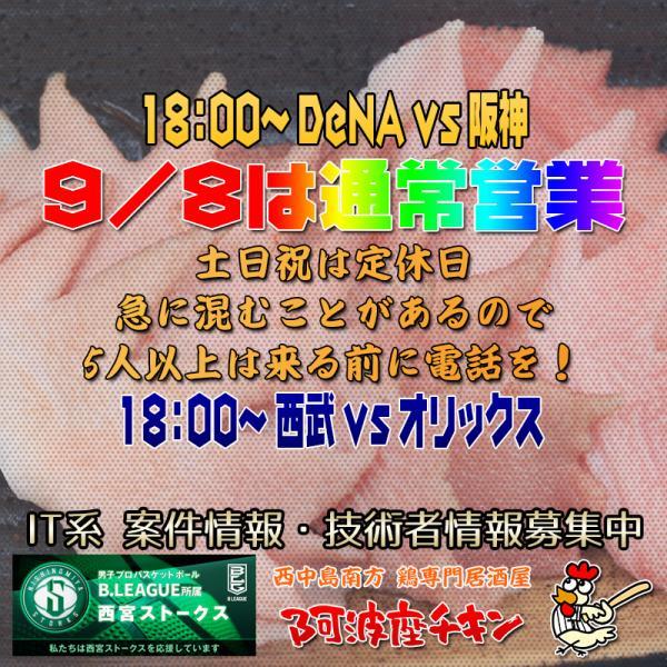 西中島南方の焼鳥居酒屋 阿波座チキンは9/8 17:30頃より通常営業いたします。