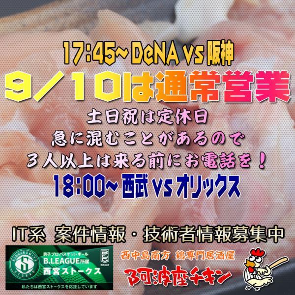 西中島南方の焼鳥居酒屋 阿波座チキンは9/10 17:30頃より通常営業いたします。