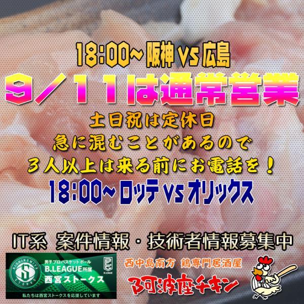 西中島南方の焼鳥居酒屋 阿波座チキンは9/11 17:30頃より通常営業いたします。