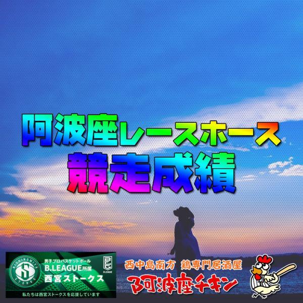 2020/09/12 JRA(日本中央競馬会) 競走成績(パラスアテナ)