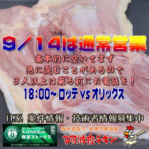 西中島南方の焼鳥居酒屋 阿波座チキンは9/14 17:30頃より通常営業いたします。