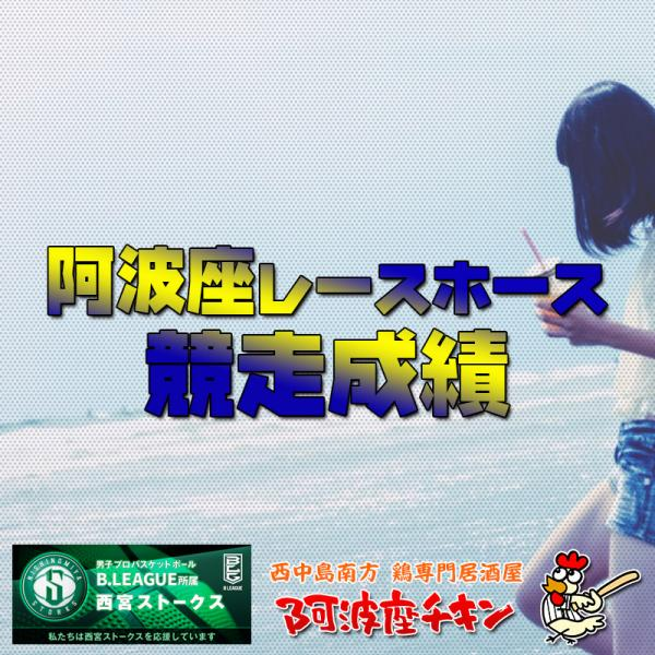 2020/09/21 JRA(日本中央競馬会) 競走成績(アーデルワイゼ)(バルンストック)(ヴィンクーロ)(フラットレー)