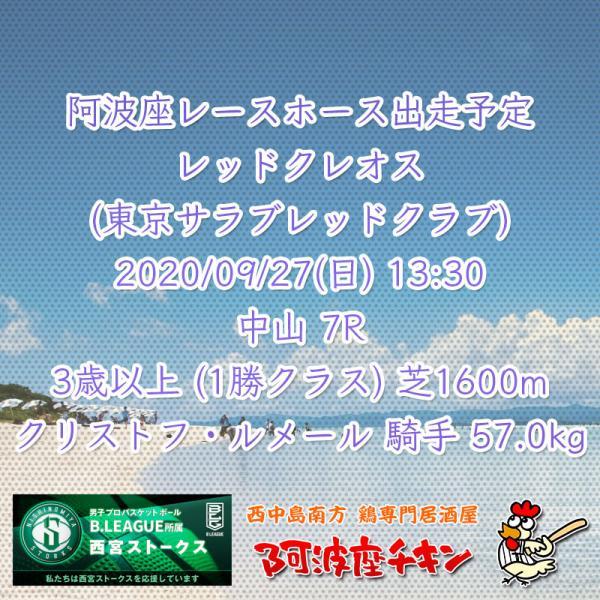 2020年09月27日 阿波座レースホース出走予定(レッドクレオス)