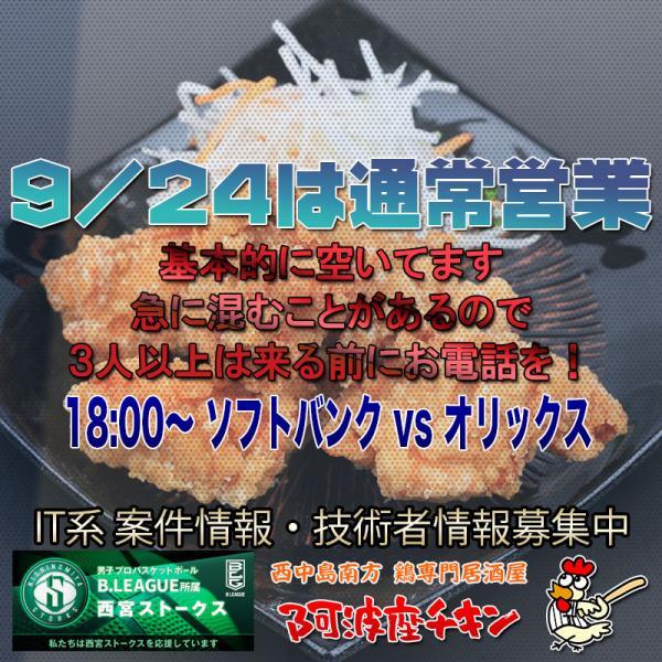 西中島南方の焼鳥居酒屋 阿波座チキンは9/24 17:30頃より通常営業いたします。
