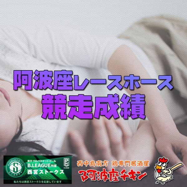 2020/09/26 JRA(日本中央競馬会) 競走成績(レッドソルダード)