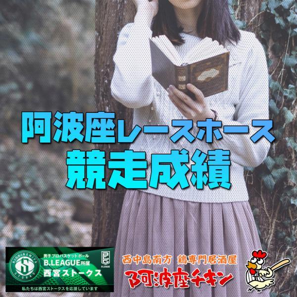 2020/09/27 JRA(日本中央競馬会) 競走成績(レッドクレオス)