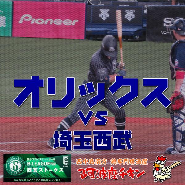 オリックス・バファローズvs埼玉西武ライオンズ