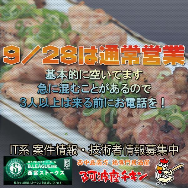 西中島南方の焼鳥居酒屋 阿波座チキンは9/28 17:30頃より通常営業いたします。