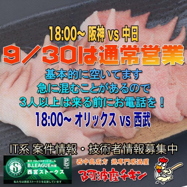 西中島南方の焼鳥居酒屋 阿波座チキンは9/30 17:30頃より通常営業いたします。