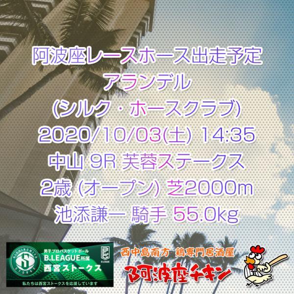 2020年10月03日 阿波座レースホース出走予定(アランデル)