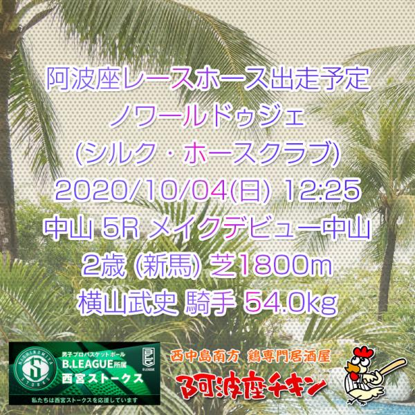 2020年10月04日 阿波座レースホース出走予定(ノワールドゥジェ)