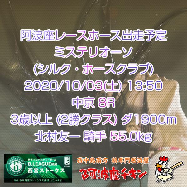 2020年10月03日 阿波座レースホース出走予定(ミステリオーソ)