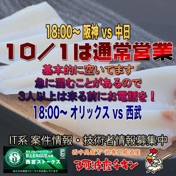 西中島南方の焼鳥居酒屋 阿波座チキンは10/1 17:30頃より通常営業いたします。