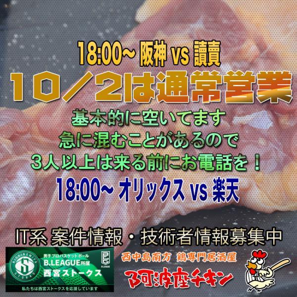 西中島南方の焼鳥居酒屋 阿波座チキンは10/2 17:30頃より通常営業いたします。