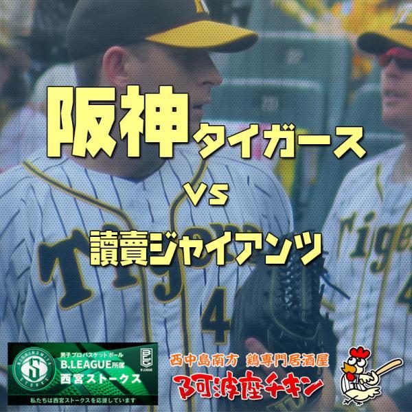 阪神タイガースvs讀賣ジャイアンツ