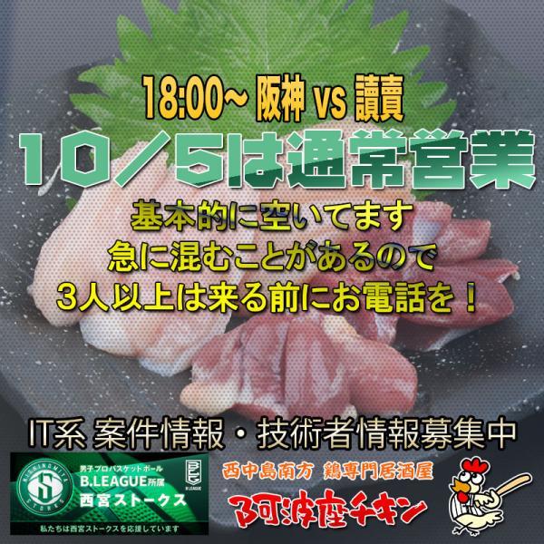 西中島南方の焼鳥居酒屋 阿波座チキンは10/5 17:30頃より通常営業いたします。
