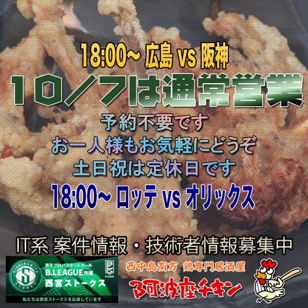 西中島南方の焼鳥居酒屋 阿波座チキンは10/7 17:30頃より通常営業いたします。