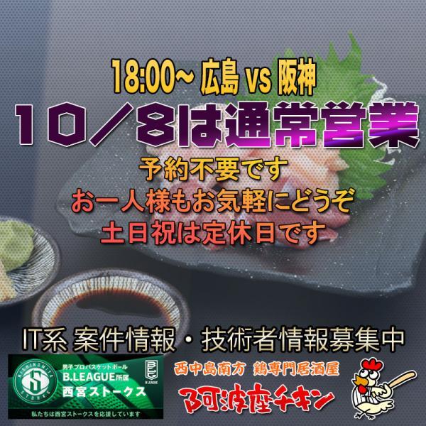 西中島南方の焼鳥居酒屋 阿波座チキンは10/8 17:30頃より通常営業いたします。