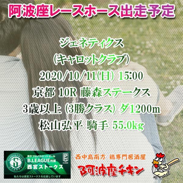 2020年10月11日 阿波座レースホース出走予定(ジェネティクス)