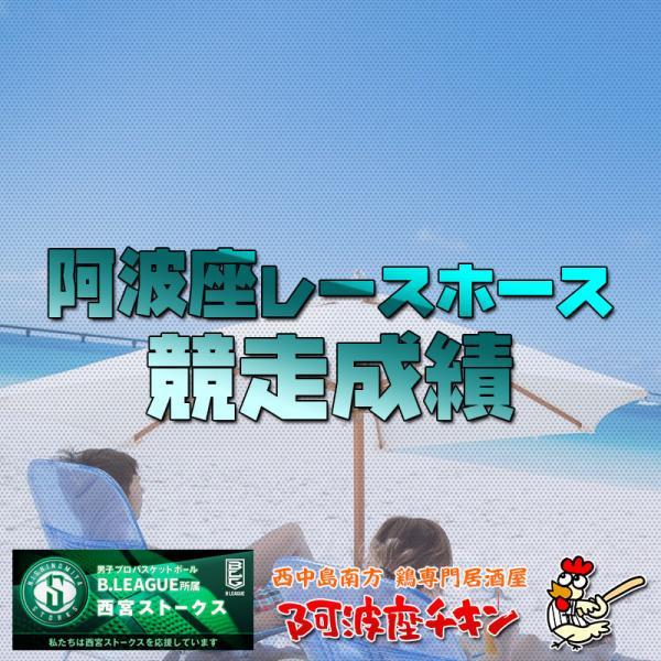 2020/10/11 JRA(日本中央競馬会) 競走成績(ジェネティクス)