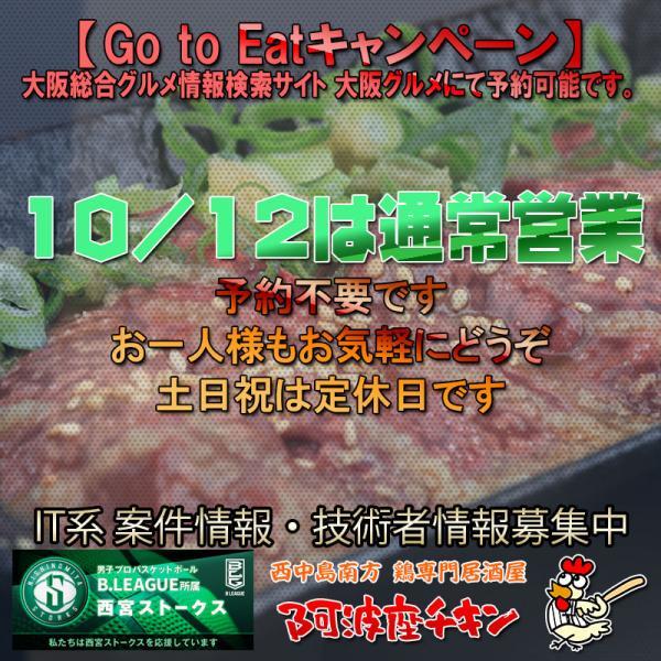 西中島南方の焼鳥居酒屋 阿波座チキンは10/12 17:30頃より通常営業いたします。
