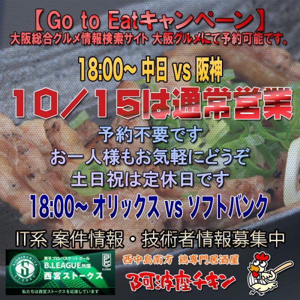 西中島南方の焼鳥居酒屋 阿波座チキンは10/15 17:30頃より通常営業いたします。