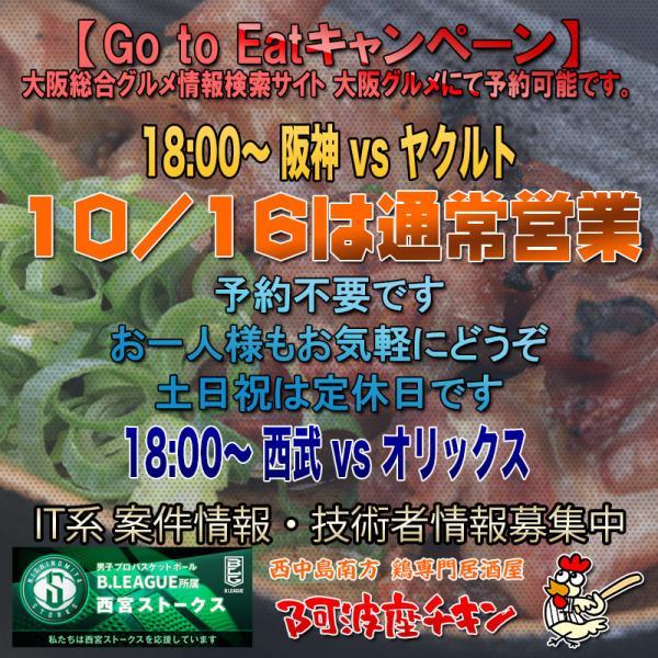 西中島南方の焼鳥居酒屋 阿波座チキンは10/16 17:30頃より通常営業いたします。