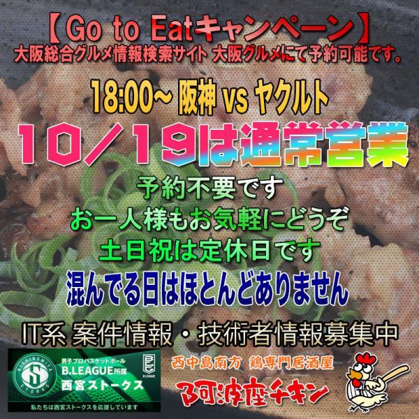 西中島南方の焼鳥居酒屋 阿波座チキンは10/19 17:30頃より通常営業いたします。