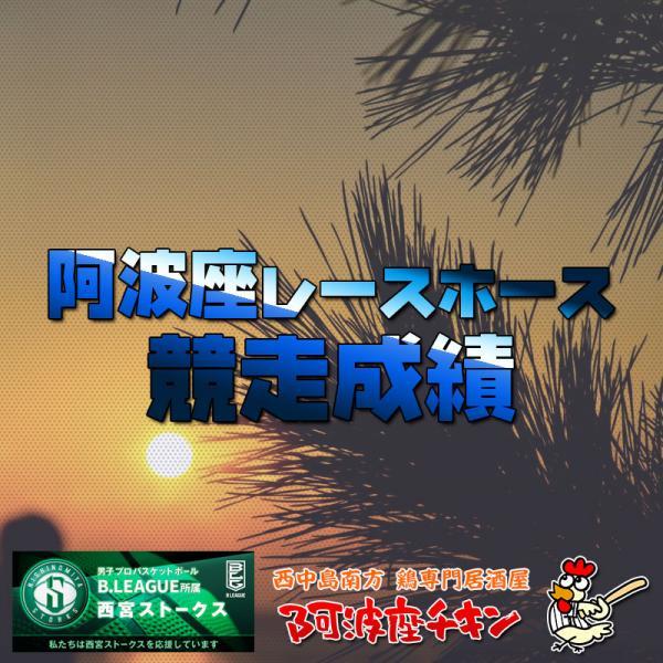 2020/10/18 JRA(日本中央競馬会) 競走成績(パラスアテナ)(ミステリオーソ)