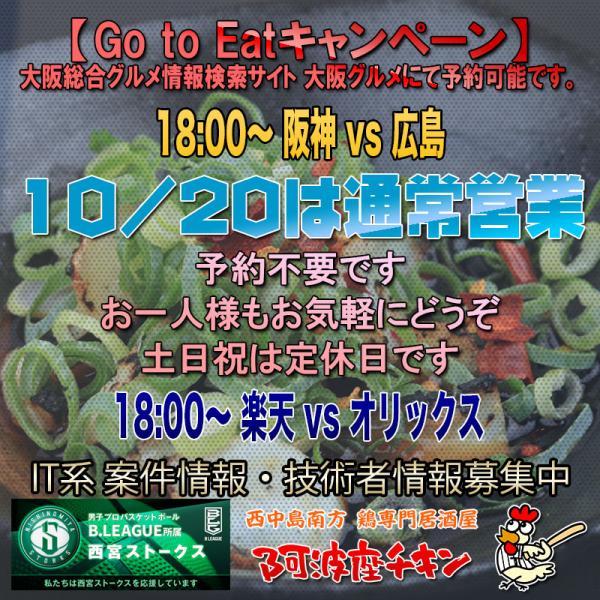西中島南方の焼鳥居酒屋 阿波座チキンは10/20 17:30頃より通常営業いたします。