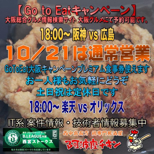 西中島南方の焼鳥居酒屋 阿波座チキンは10/21 17:30頃より通常営業いたします。