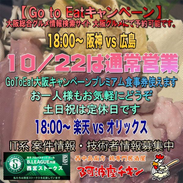 西中島南方の焼鳥居酒屋 阿波座チキンは10/22 17:30頃より通常営業いたします。