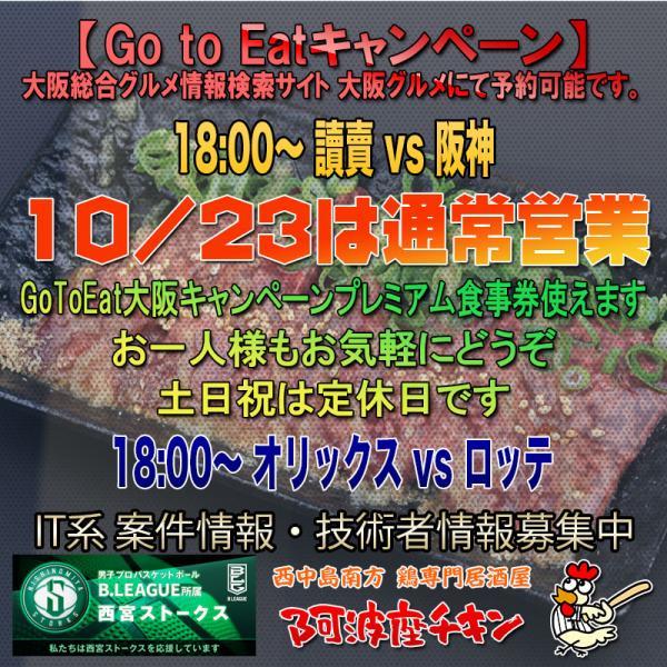 西中島南方の焼鳥居酒屋 阿波座チキンは10/23 17:30頃より通常営業いたします。