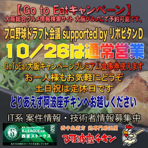 西中島南方の焼鳥居酒屋 阿波座チキンは10/26 17:30頃より通常営業いたします。